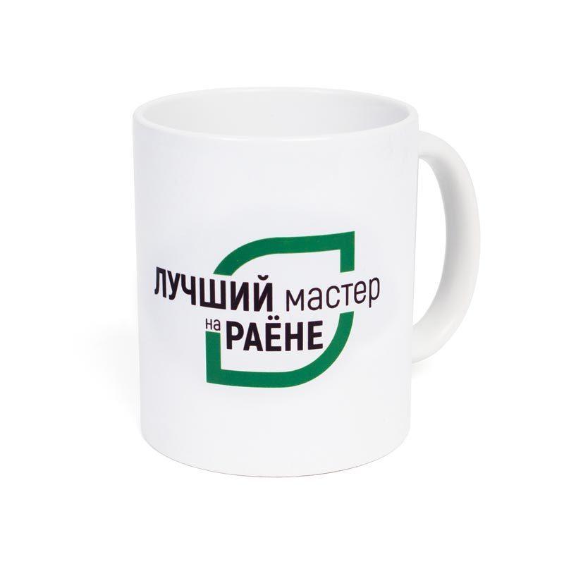 Чашка Лучший мастер на раёне