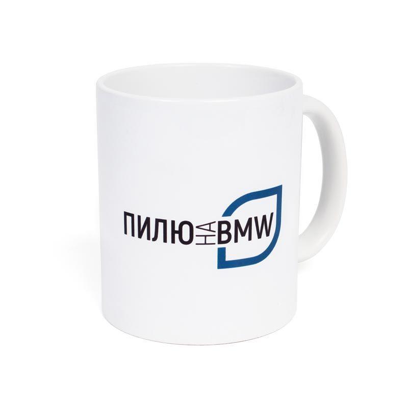 Чашка Пилю на БМВ