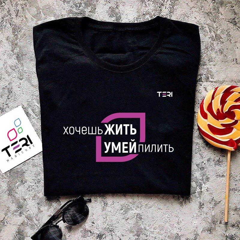 Фирменная чёрная футболка для женщин, надпись Хочешь жить умей пилить Teri