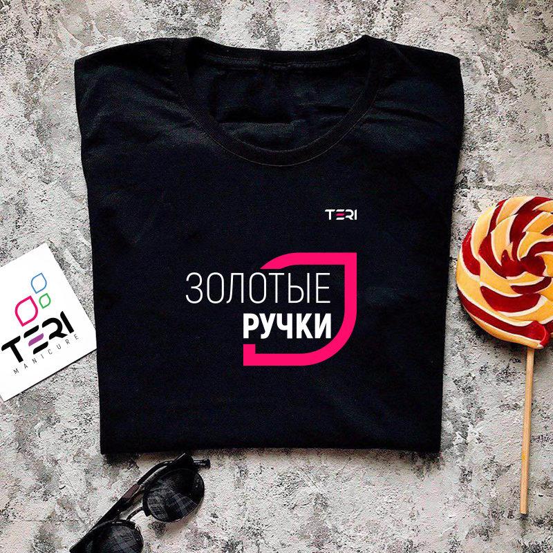 Фирменная чёрная футболка для женщин, надпись Золотые ручки Teri