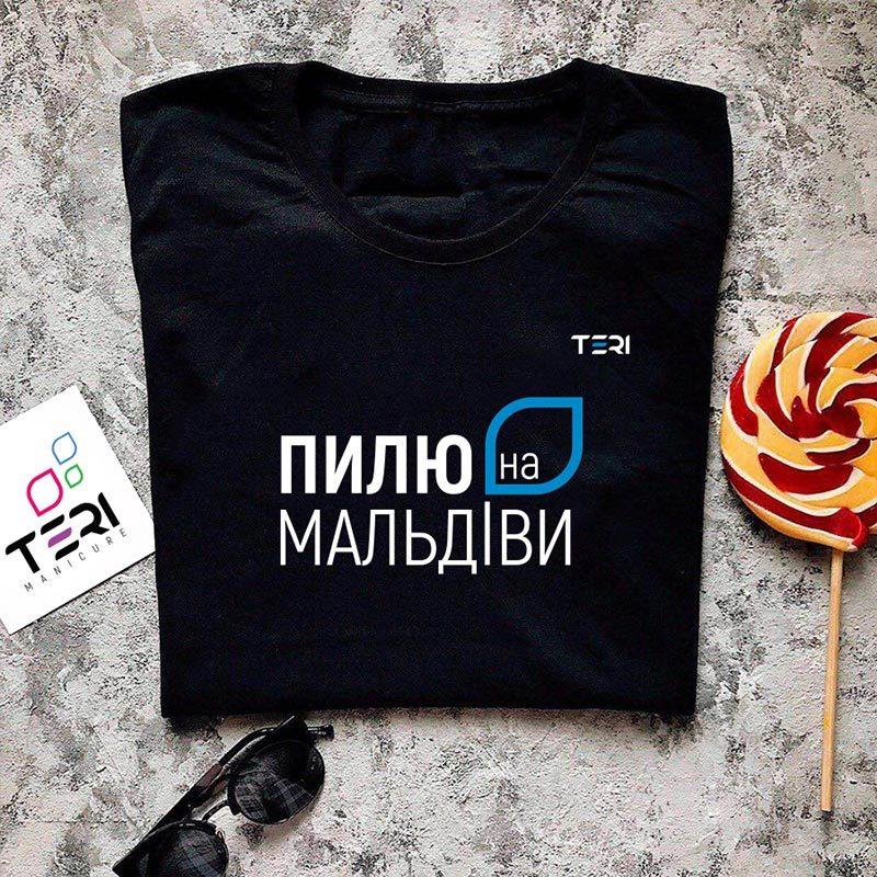 Фирменная чёрная футболка для женщин, надпись Пилю на Мальдіви Teri
